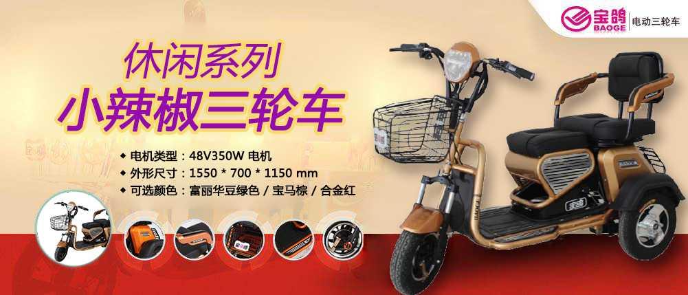 宝鸽电动三轮车有限公司位于集电动车优势产业链的海滨城市天津